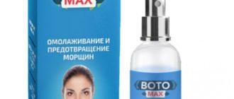 Boto Max спрей